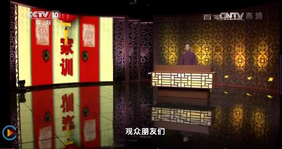 中华家训(1)刘邦的醒悟
