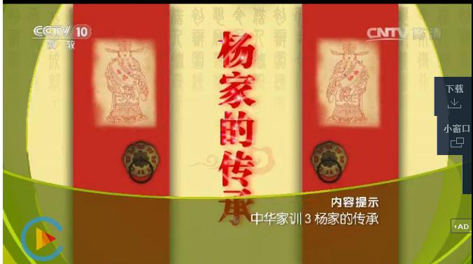中华家训(3)杨家的传承