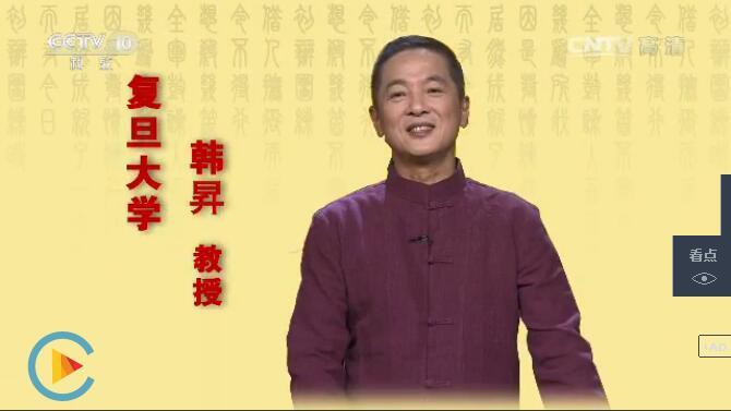中华家训(5)咬得菜根苦