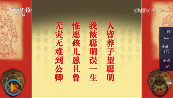 中华家训(6)误读的聪明