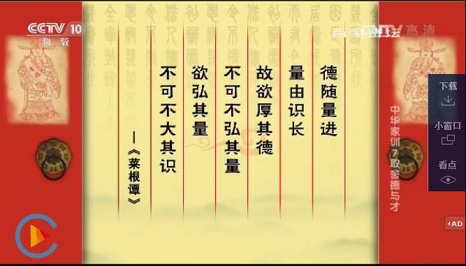 中华家训(7)取舍德与才