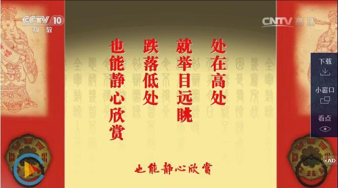 中华家训(8)强者的意志