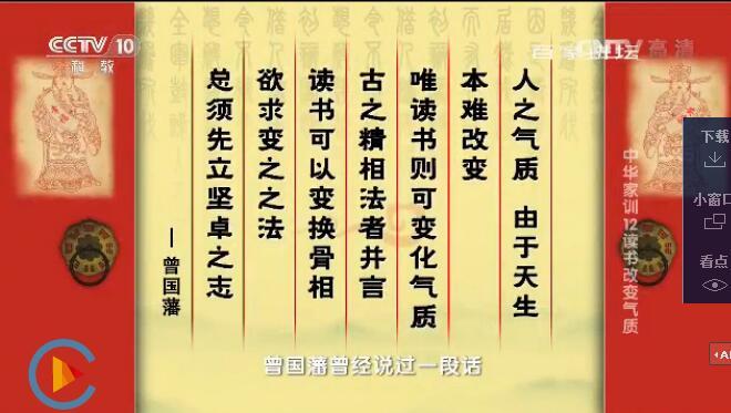 中华家训(12)读书改变气质
