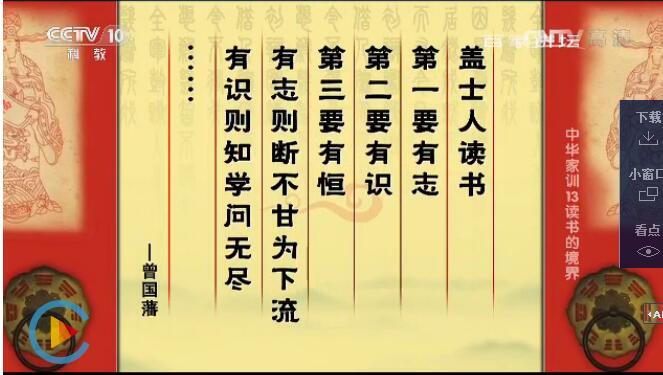 中华家训(13)读书的境界
