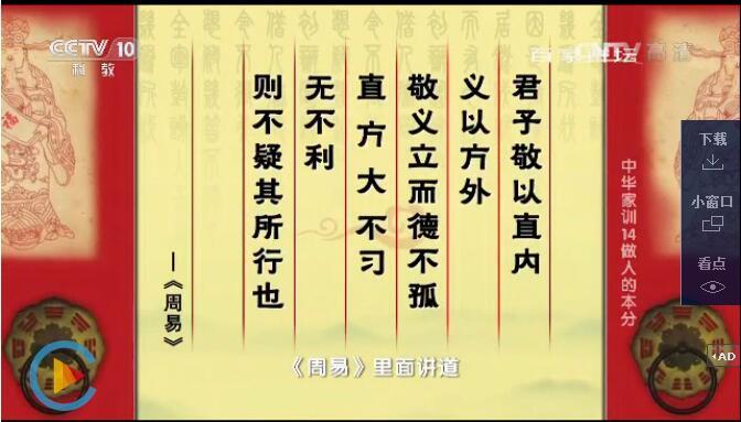 中华家训(14)做人的本分