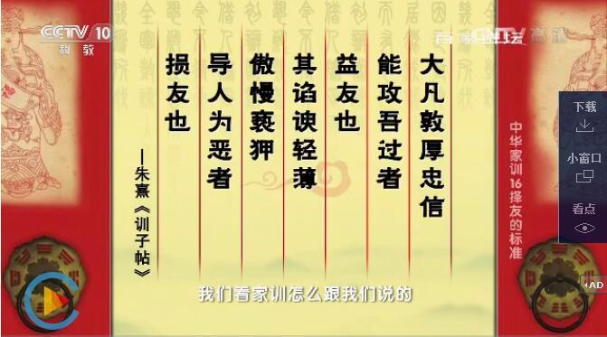 中华家训(16)择友的标准