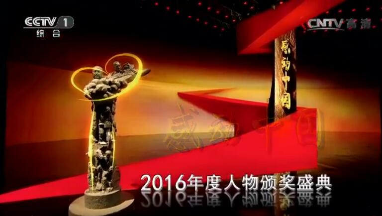 2016年度感动中国人物颁奖盛典